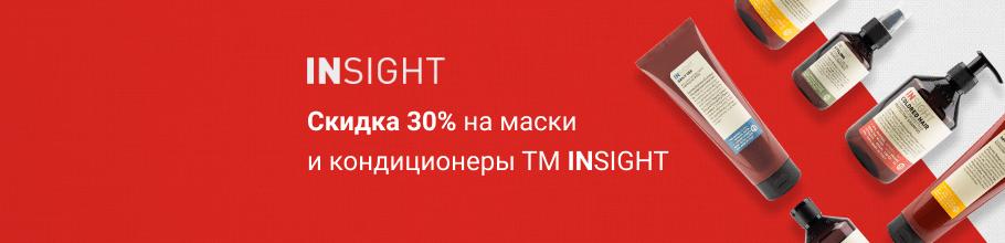 Скидка 30% на маски и кондиционеры ТМ INSIGHT