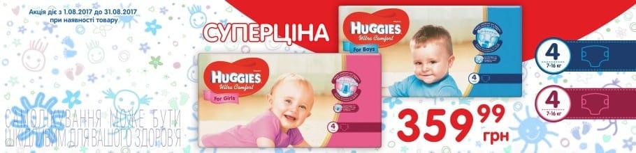 Фиксированная цена на детские подгузники Huggies Ультра Комфорт Мега стоп цена 359,99гр