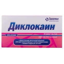 Диклокаин р-р д/ин. амп. 2мл №10