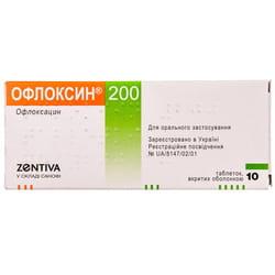 Офлоксин 200 табл. п/о 200мг №10