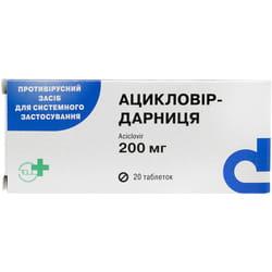 Ацикловир-Дарница табл. 200мг №20
