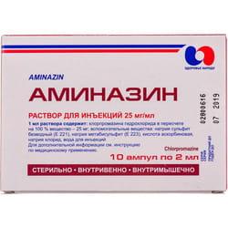 Аминазин р-р д/ин. 25мг/мл амп. 2мл №10