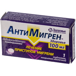 Антимигрен-Здоровье табл. п/о 100мг №1