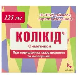 Коликид табл. п/о 125мг №30