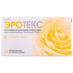 Эротекс п/з супп. №10 (лимон)