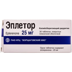 Эплетор табл. п/о 25мг №30