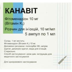 Канавит р-р д/ин. 10мг/мл амп. 1мл №5