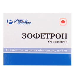 Зофетрон табл. п/о 8мг №10