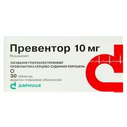 Превентор табл. п/о 10мг №30