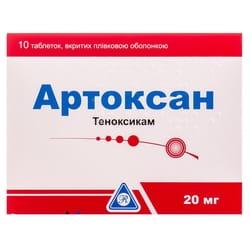 Артоксан табл. п/о 20мг №10