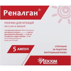 Реналган р-р д/ин. амп. 5мл №5