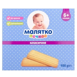 Печенье детское Малятко классическое 100 г