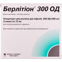 Берлитион конц. д/р-ра д/инф. 300ЕД амп. 12мл №5