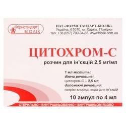 Цитохром-С р-р д/ин. 2,5мг/мл амп. 4мл №10
