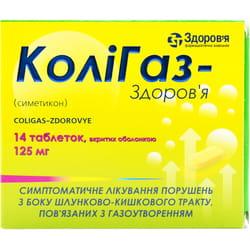 Колигаз-Здоровье табл.  п/о 125мг №14