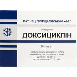 Доксициклин капс. 100мг №10