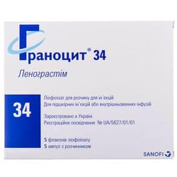 Граноцит 34 лиоф. д/р-ра д/ин. 33,6млн. МЕ фл.+р-ль вода д/ин. амп. 1мл №5