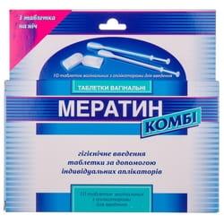 Мератин Комби табл. вагинал. №10