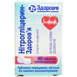 Нитроглицерин-Здоровье табл. сублинг. 0,5мг №40