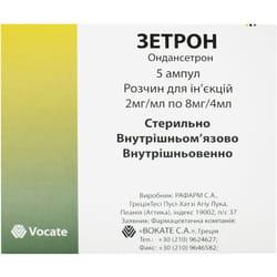 Зетрон р-р д/ин. 2мг/мл амп. 4мл (8мг) №5