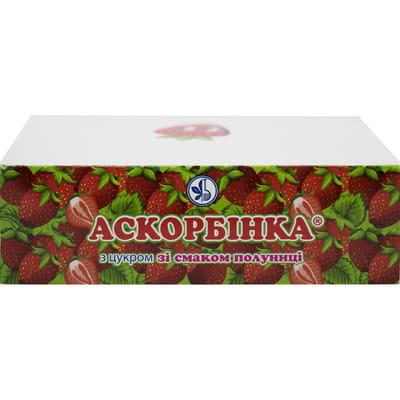 Диетическая добавка Аскорбинка таблетки со вкусом клубники 12 упаковок по 10 таблеток (аскорбиновая кислота, витамин С)