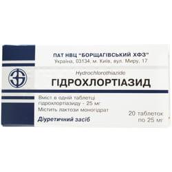 Гидрохлортиазид табл. 25мг №20