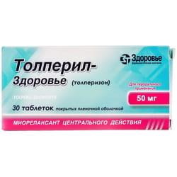 Толперил-Здоровье табл. п/о 50мг №30