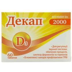 Декап 2000 витамин D3 таблетки 4 блистера по 15 шт