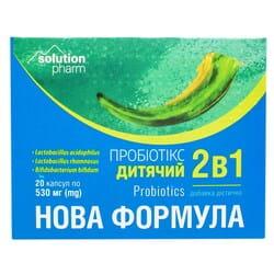 Пробиотикс 2в1 детский Новая формула капс. №20 Solution pharm