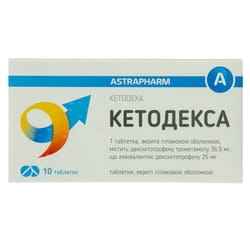 Кетодекса табл. п/о 25мг №10