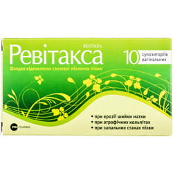 Свечи вагинальные для женщин Ревитакса для восстановления слизистой оболочки влагалища 10 шт