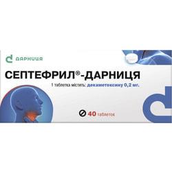 Септефрил-Дарница табл. 0,2мг №40