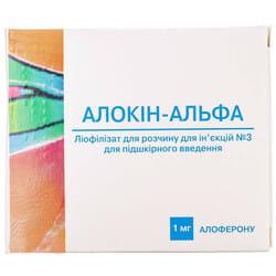 Алокин-альфа лиоф. д/р-ра д/ин. фл. 1мг №3 Медикард***
