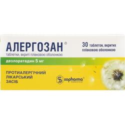 Аллергозан табл. п/о 5мг №30