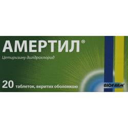 Амертил табл. п/о 10мг №20