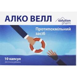 Алко Велл капс. 370мг №10 Solution Pharm