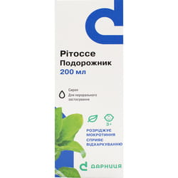Ритоссе Подорожник сироп фл. 200мл