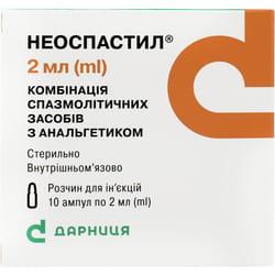 Неоспастил р-р д/ин. амп. 2мл №10