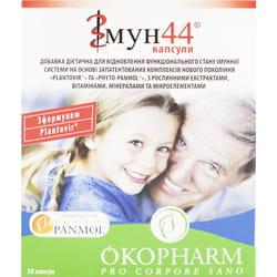 Иммун 44 капсулы для восстановления функционального состояния иммуной системы с витамином С, витамином Д3 и цинком 2 блистера по 15 шт