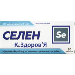 Селен К&Здоровье таблетки для поддержания иммунитета и общего укрепления организма упаковка 60 шт