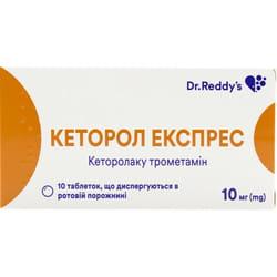 Кеторол Экспресс табл. дисп. 10мг №10