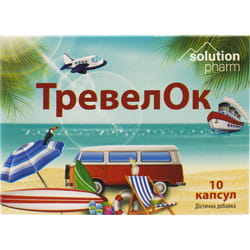 Тревелок капсулы по 300 мг от укачивания и тошноты блистер 10 шт Solution Pharm