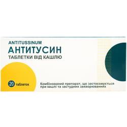 Антитуссин табл. №20