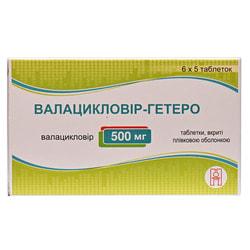 Валацикловир-Гетеро табл. п/о 500мг №30