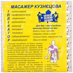 Ипликатор массажер Кузнецова
