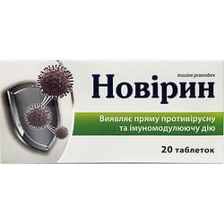 Новирин табл. 500мг №20