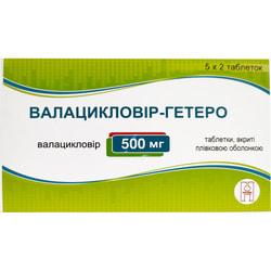 Валацикловир-Гетеро табл. п/о 500мг №10