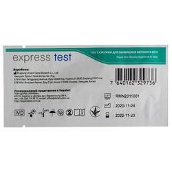 Тест-полоски для определения кетонов в моче Express test (Экспресс тест) 1 шт