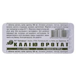Калия оротат табл. 500мг №10