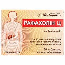 Рафахолин Ц табл. п/о №30